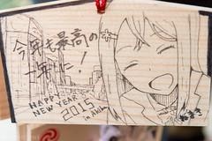 神田明神_絵馬_20150103-DSC_5842