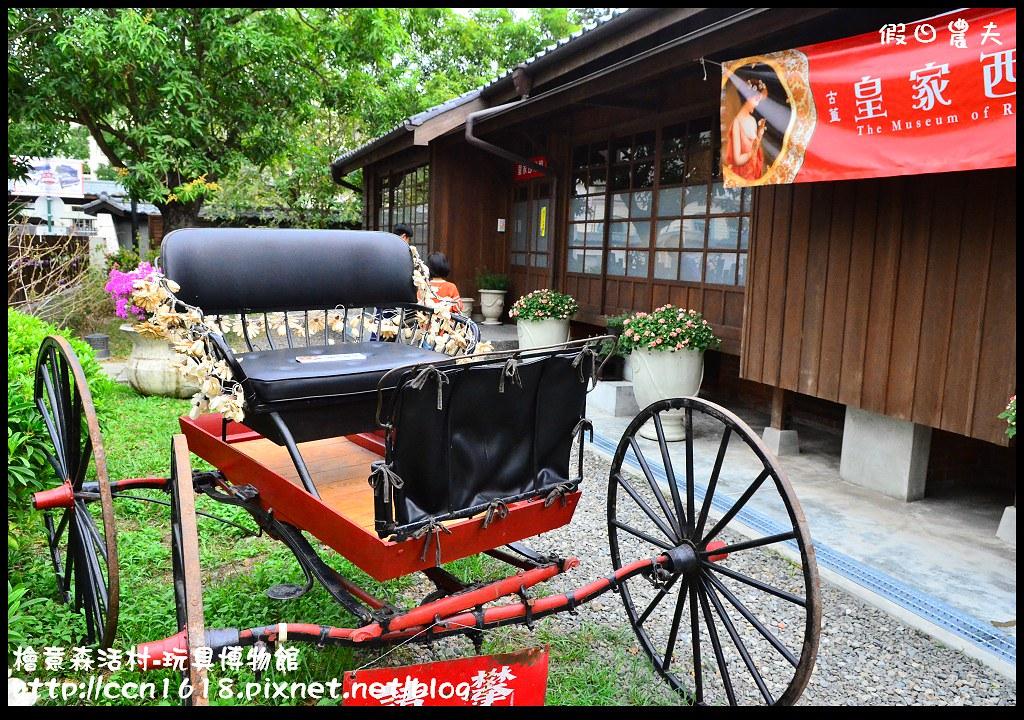 檜意森活村-玩具博物館DSC_6285