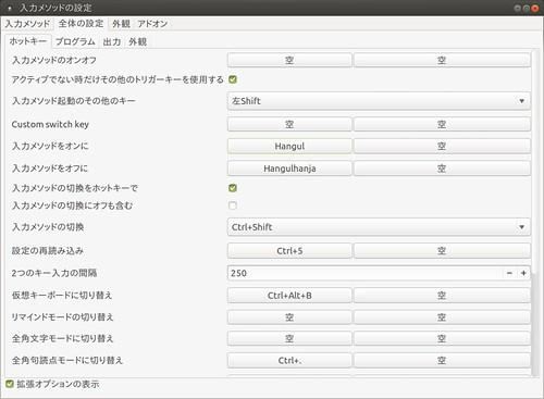 Screenshot-入力メソッドの設定-2