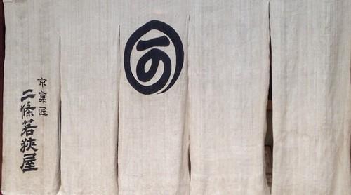 nijo-wakasaya-signboard