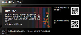 yudofu-takemura-coupon