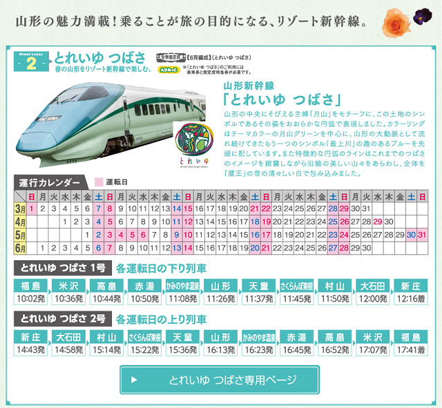 traininfo06