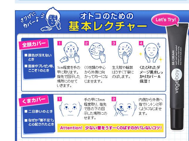 BBクリーム(メンズ用ファンデーション)| 石澤研究所 公式サイト - Mozilla Firefox 18.02.2015 133100