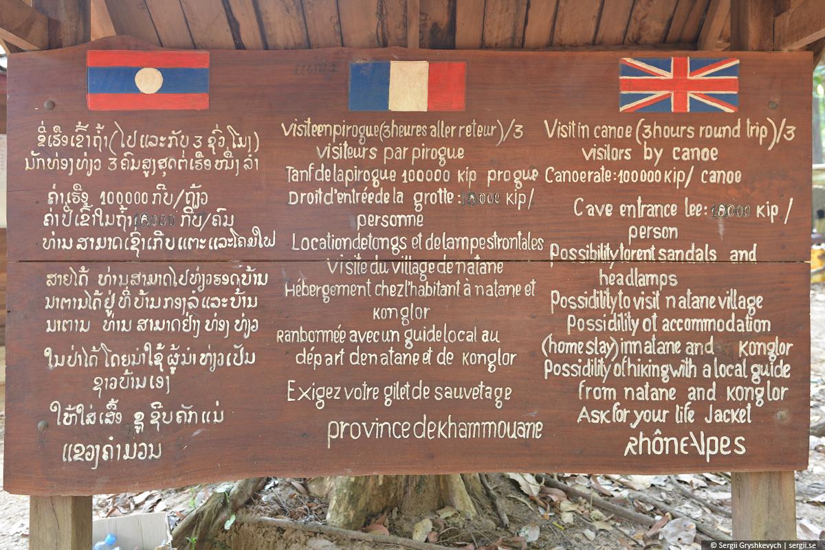 Kong_Lor_Cave_Laos-6