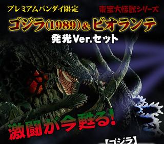 魄力十足的震撼對決!東寶大怪獸 - 哥吉拉(1989) & 碧奧蘭蒂 發光Ver. 套裝組