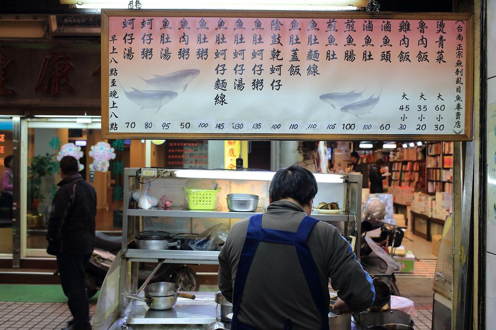 20150205萬華-台南眼鏡無刺虱目魚 (4)