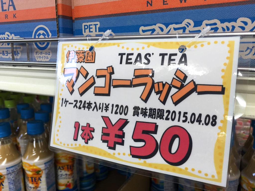 Iマンゴーラッシー1本50円
