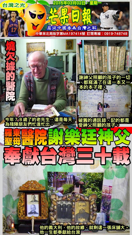 150302芒果日報--台灣之光--大愛行醫燒欠據,羅東聖母醫院讚