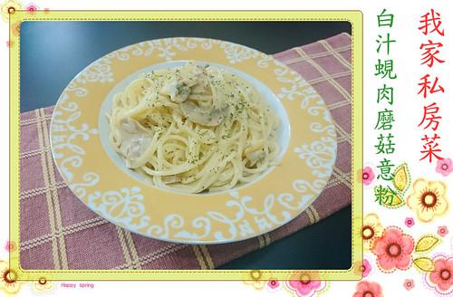 白汁蜆肉磨菇意粉-web