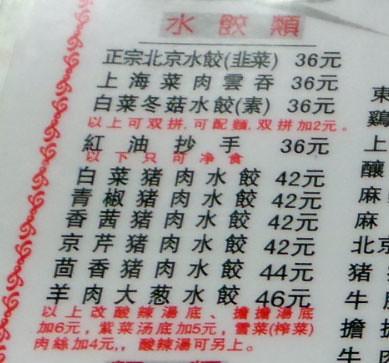 BEIJING-GYOZA-9