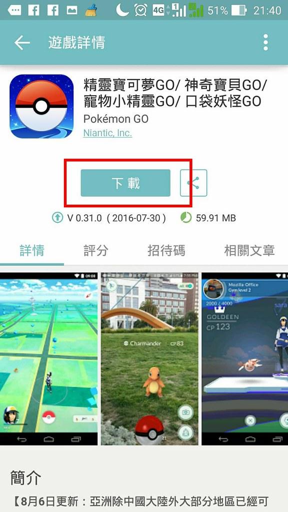 pokemon go 精靈寶可夢本版不符無法下載12