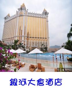 银河大仓酒店