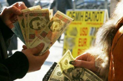 Оштрафували 29 валютників