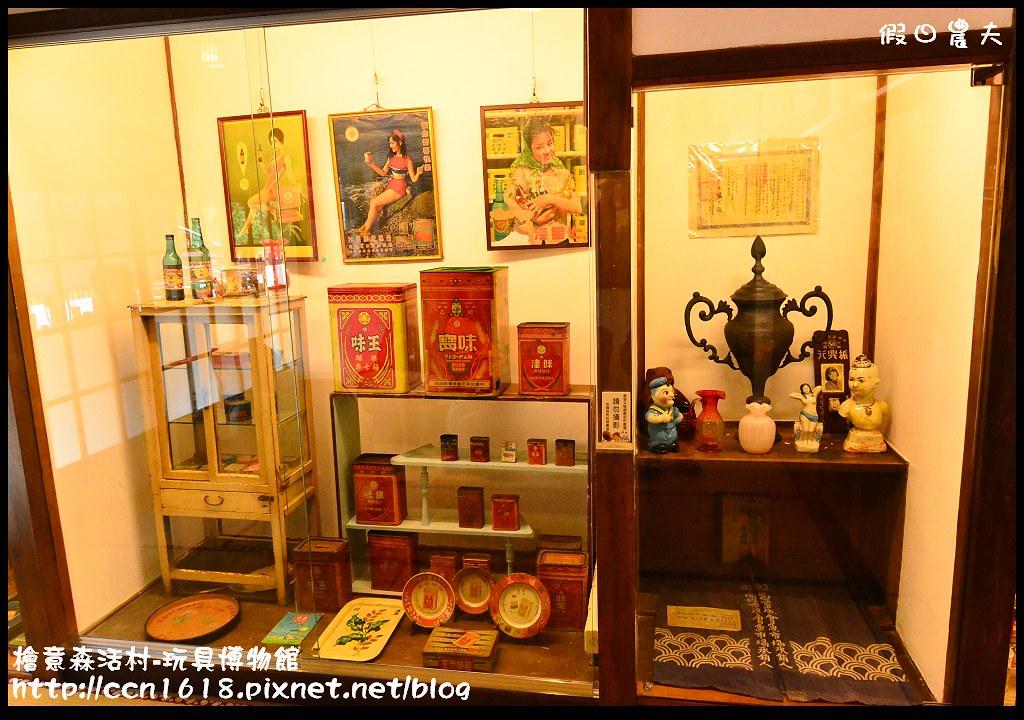 檜意森活村-玩具博物館DSC_6305