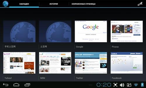 Screenshot_2014-12-08-00-20-27