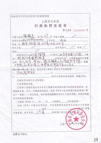025-陆福忠1