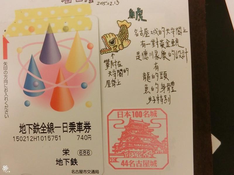 2015.02手繪手帳 (55)