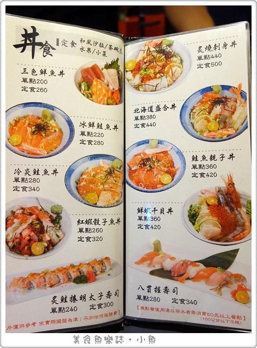 【台北大安】花漁新和風料理/大安站平價日式料理 @魚樂分享誌