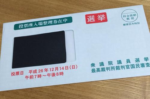 選挙戦始まる 2014/12