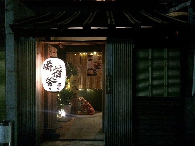 141213 瞞著爹一店 (壽司店)