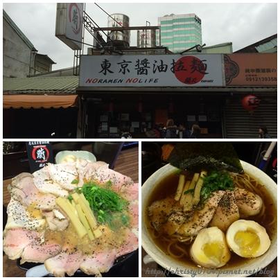 台北拉麵推薦-蘭丸。鷹流東京醬油拉麵