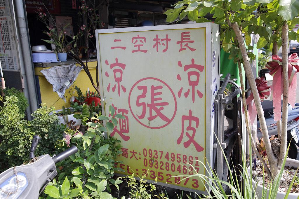 20131231仁德-二空村長涼麵 (1)
