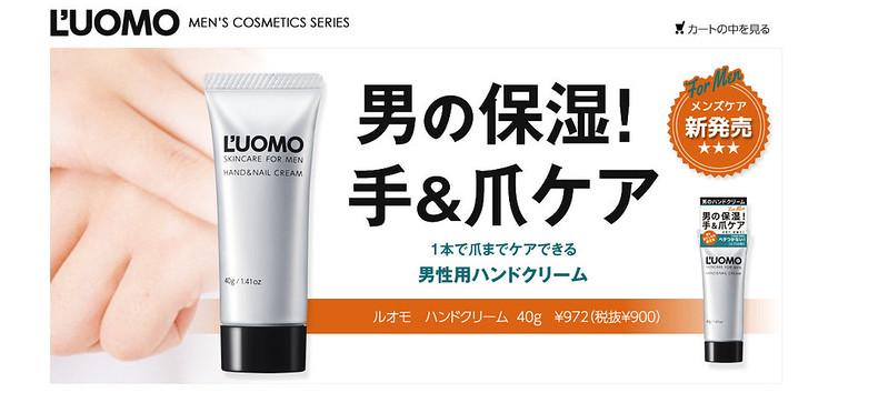 P.N.Y.公式■ルオモ ハンドクリーム│男の保湿!手&爪ケア - Mozilla Firefox 18.02.2015 133238