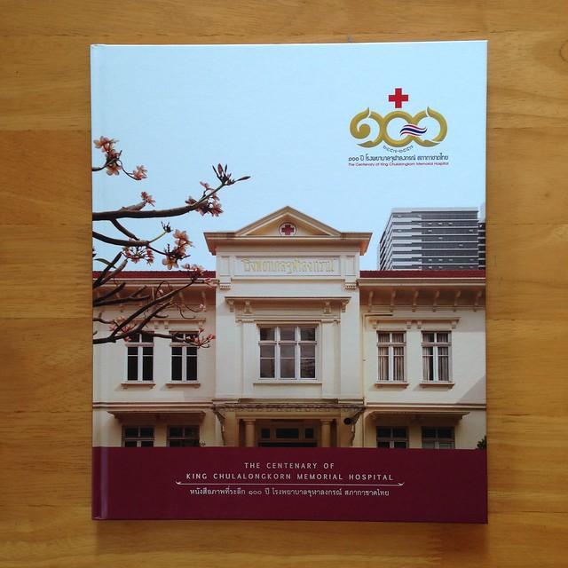 หนังสือภาพที่ระลึก ๑๐๐ ปี โรงพยาบาลจุฬาลงกรณ์ สภากาชาดไทย