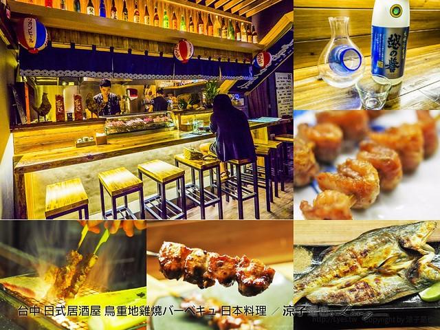 台中 日式居酒屋 鳥重地雞燒バーベキュ 日本料理 100