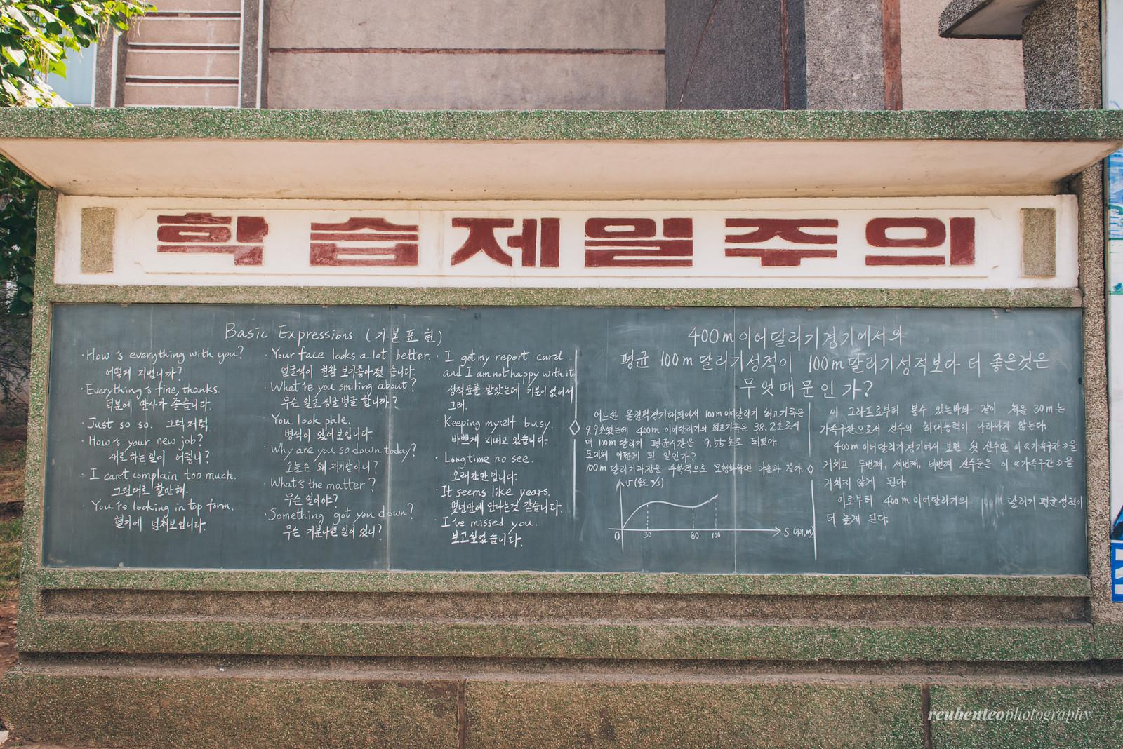 Kim Jong Suk Secondary School
