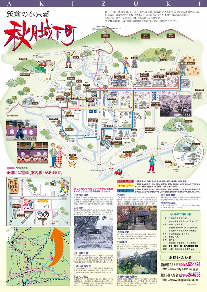 www.city.asakura.lg.jp_www_contents_1301026266585_files_-.pdf