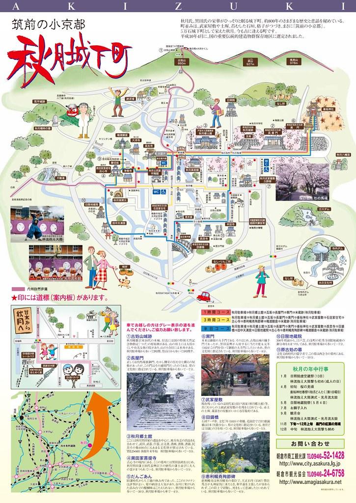 www.city.asakura.lg.jp_www_contents_1301026266585_files_-.pdf