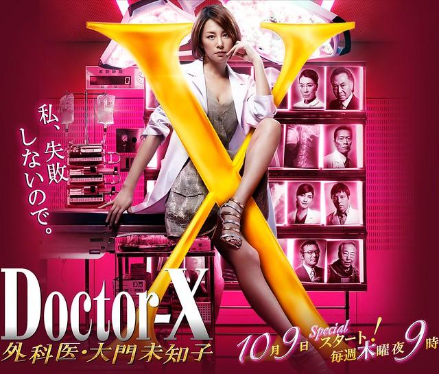 Doctor-X_(Season_3)-p1