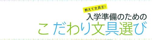 3月9日(月) 配布「新中1まなびガイド」に掲載!
