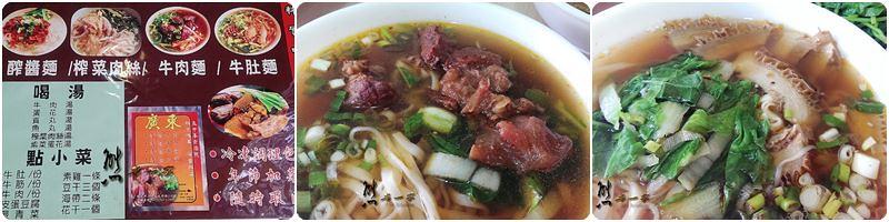 三峽廣東牛肉麵