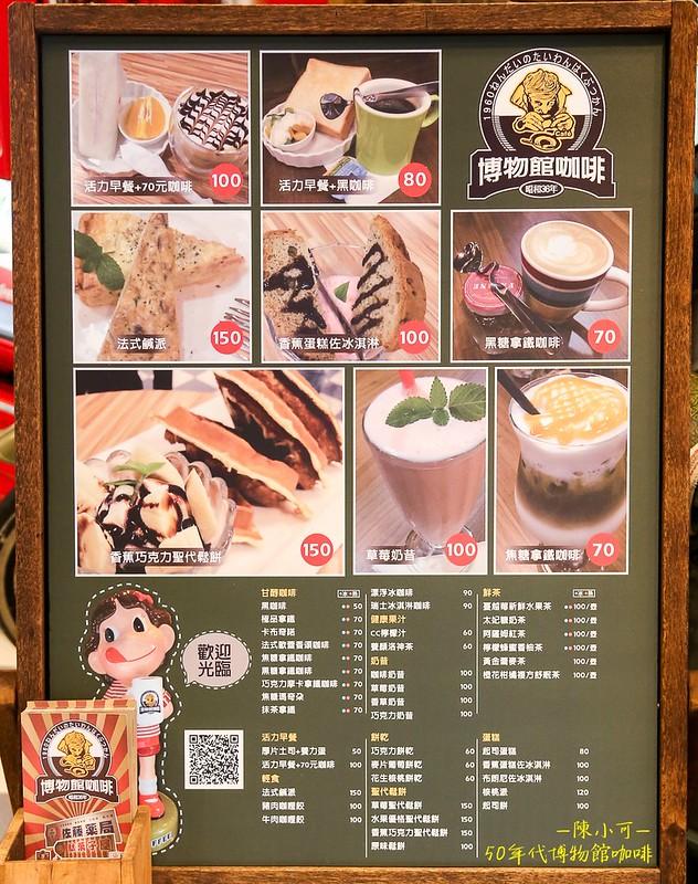 50年代咖啡博物館Museum Coffee50年代咖啡博物館