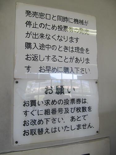 姫路競馬場5階の看板