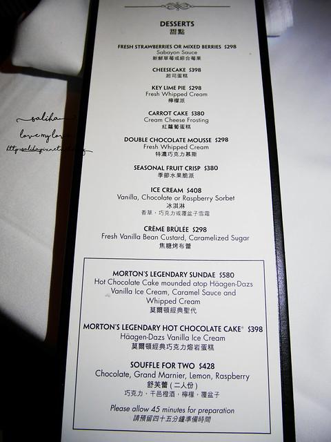 台北101夜景景觀餐廳推薦莫爾頓牛排館 Morton's The Steakhouse (21)