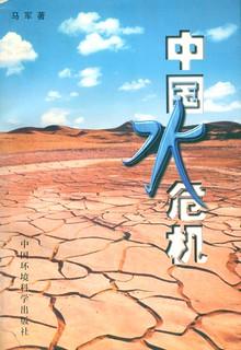 《中国水危机》封面 圖片由IPE提供