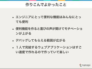 アンサー管理画面 at 管理画面チラ見せナイト#2.020