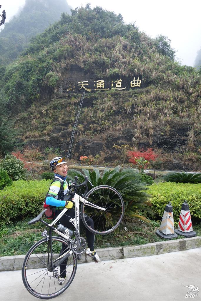 天門山 Tian Men Mountain010