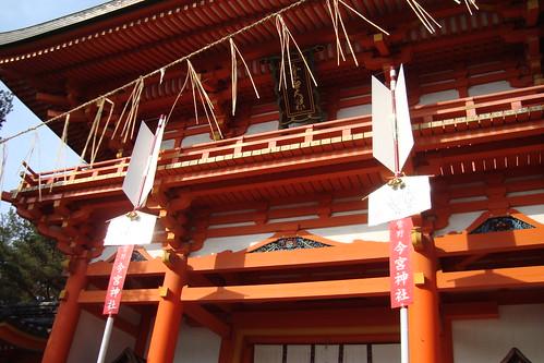 2015/01 今宮神社 #06