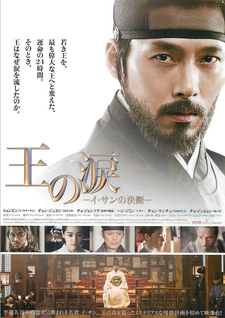 「王の涙 イ・サンの決断」のポスター