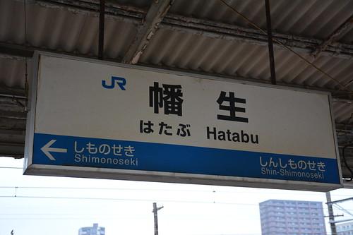 幡生駅駅名標:山陽本線のりば