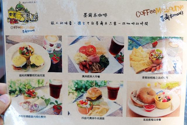 16635976326 659153212f z - 【墨爾本咖啡】在城市中擁有一抹綠意,提供味美價廉澳洲道地早午餐/咖啡/甜點