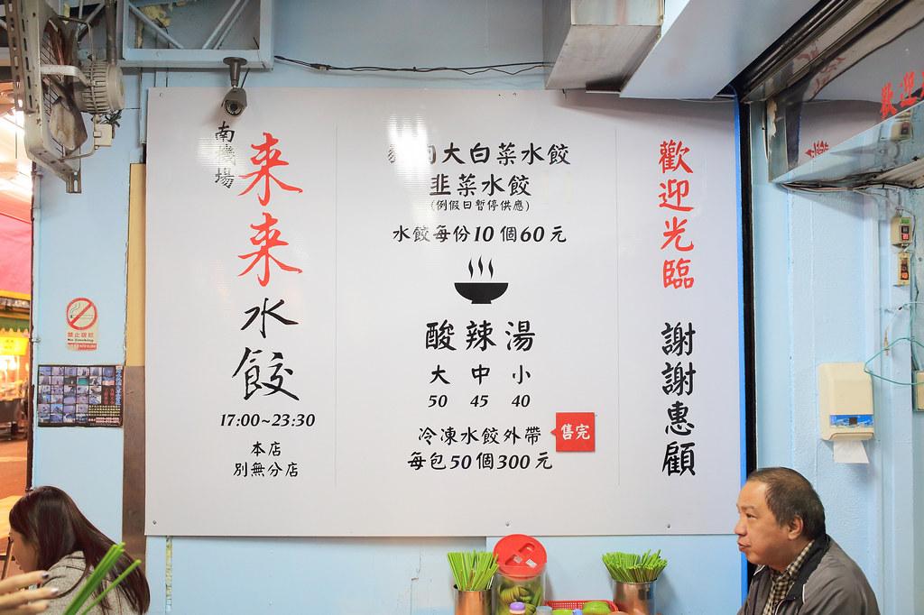 20150302-1中正-來來水餃 (6)