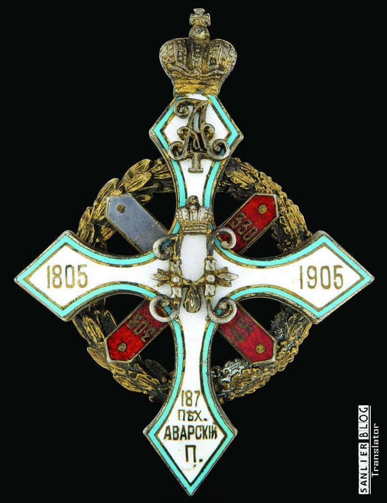 俄罗斯帝国军徽41