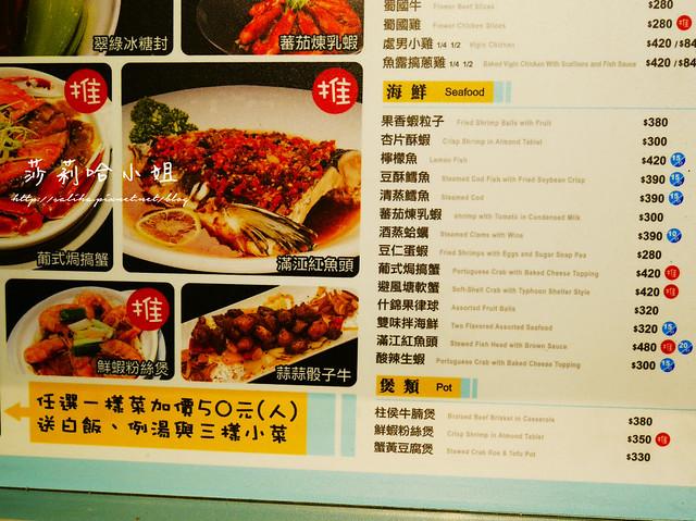 三重美食奇家小館川菜餐廳 (3)