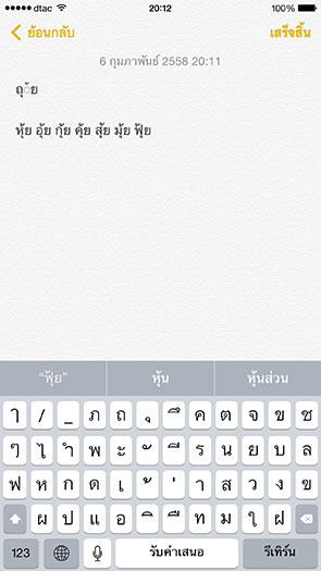 iOS font thai