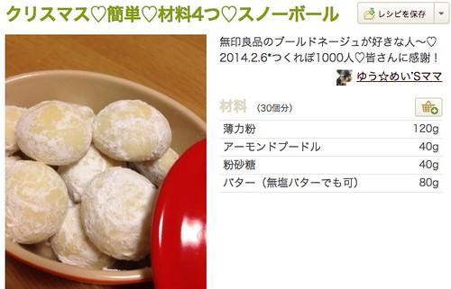 mac_ss 2014-12-20 11.17.36
